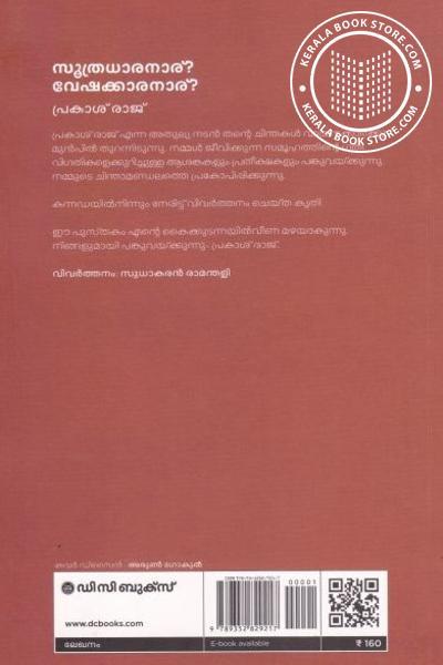 back image of സൂത്രധാരനാര് വേഷക്കാരനാര്