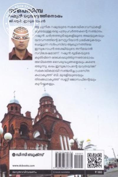 back image of SPACIBA- Russian Yuvathwathinoppam
