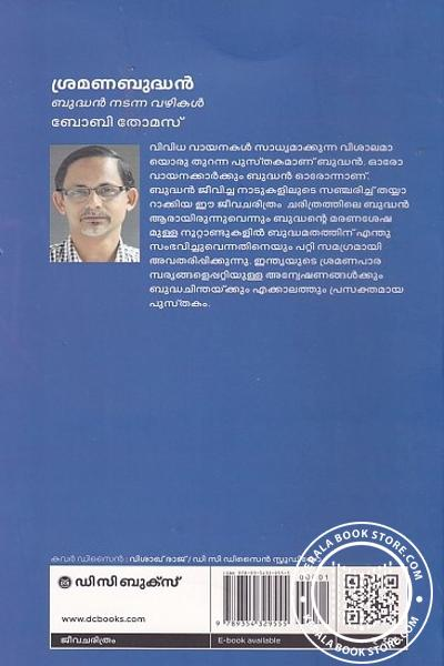 back image of ശ്രമണ ബുദ്ധൻ
