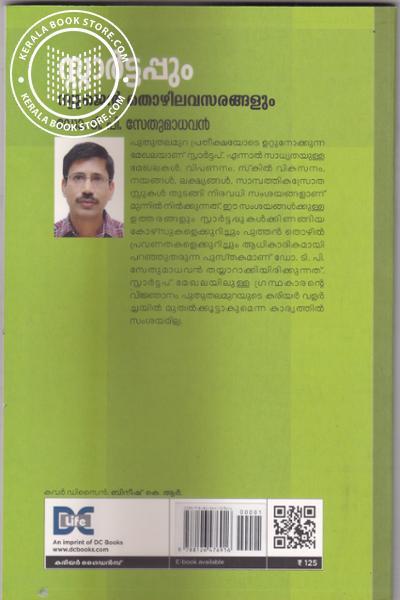back image of Startuppum Newgen Thozhilavasaranangalum