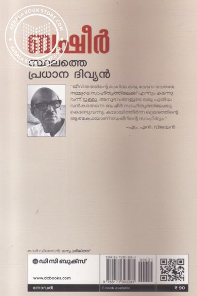 back image of Sthalathe Pradhana Divyan