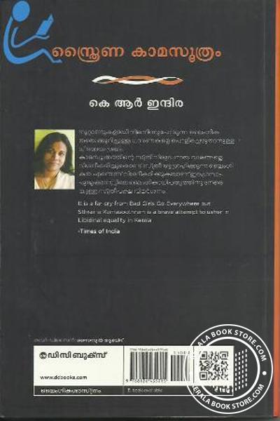 back image of സ്ത്രൈണ കാമസൂത്രം