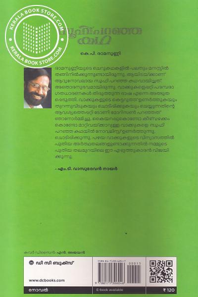 back image of Sufi Paraga Katha