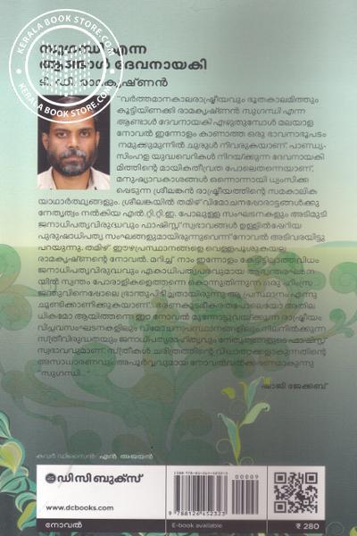 back image of Sugandhi Enna Andal Devanayaki