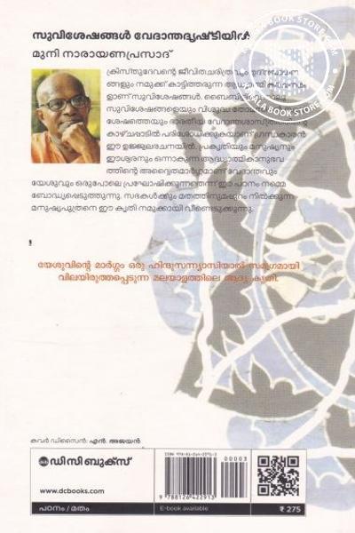 back image of സുവിശേഷങ്ങള് വേദാന്തദൃഷ്ടിയില്