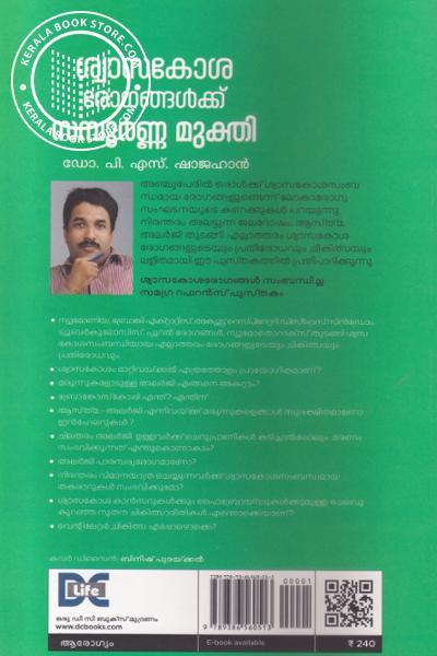 back image of Swasakosha Rogangalkku Sampoorna Mukthi