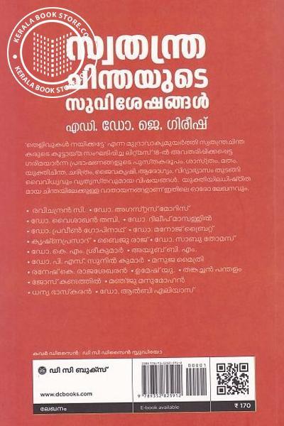 back image of സ്വതന്ത്ര ചിന്തയുടെ സുവിശേഷതകള്