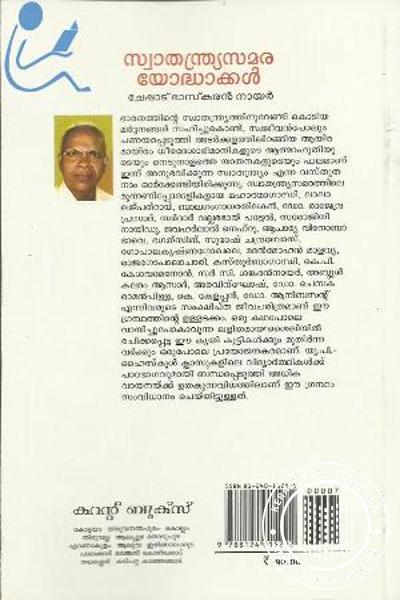 back image of സ്വാതന്ത്ര്യസമരയോദ്ധാക്കള്