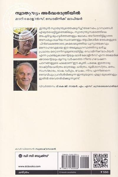 back image of സ്വാതന്ത്യ്രം അര്ദ്ധരാത്രിയില്