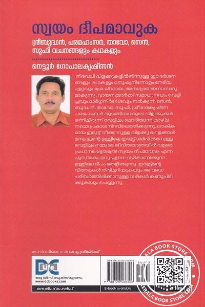 back image of സ്വയം ദീപമാവുക