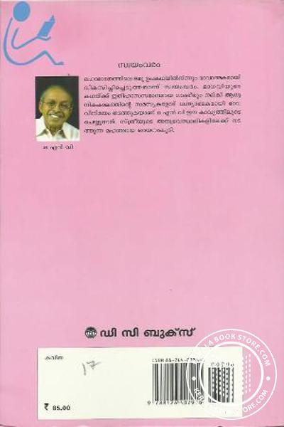 back image of സ്വയംവരം
