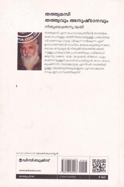 back image of Tatvamasi Thathwavum Anushtanavum