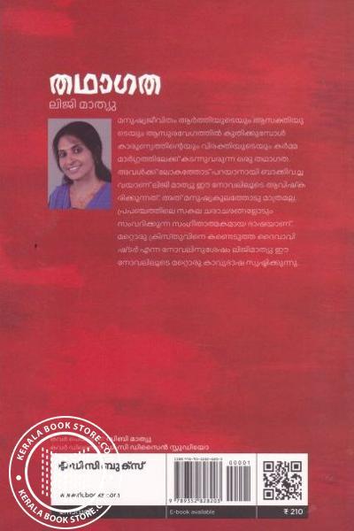 back image of തഥാഗത