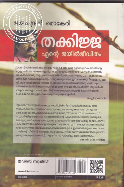 back image of Thakkijja Ente Jeevitham