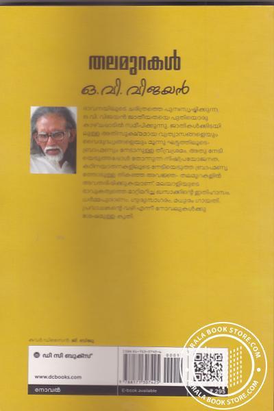 back image of Thalamurakal