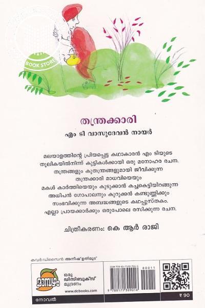 back image of തന്ത്രക്കാരി