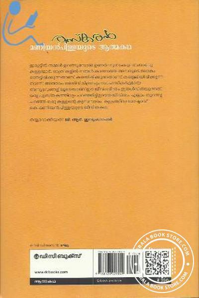 back image of Thaskaran Maniyanpillayude Aathmakatha