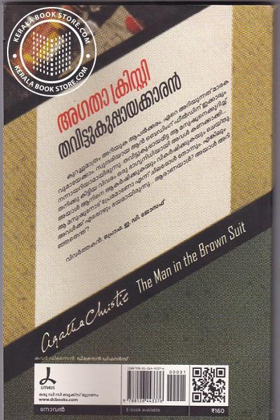 back image of Thavittukuppayakkaran