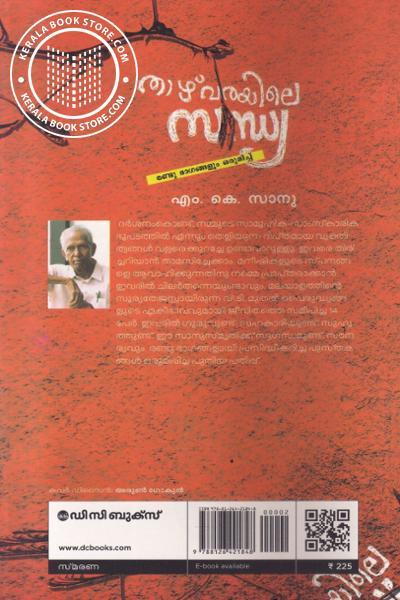 back image of Thazhvarayile Sandhya