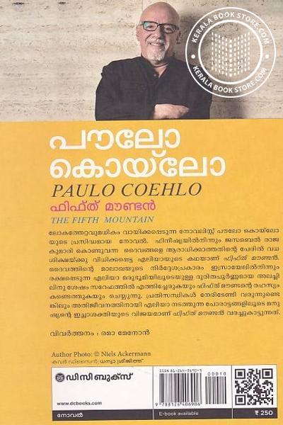 back image of ഫിഫ്ത് മൗണ്ടന്