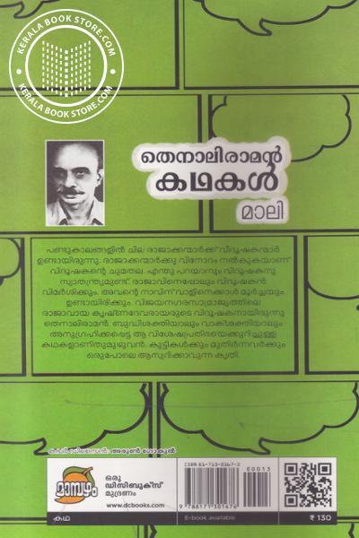 back image of Thenali Raman Kathakal