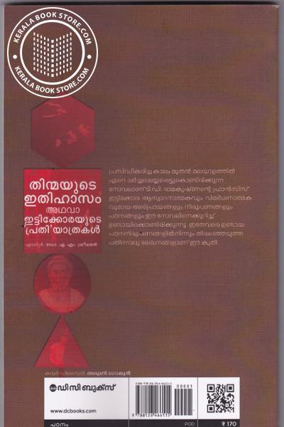 back image of Thinmayude Ithihasam Adhava Ittikkorayude Prathiyathrakal