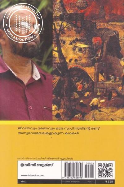 back image of തിരഞ്ഞെടുത്ത കഥകള് തോമസ് ജോസഫ്