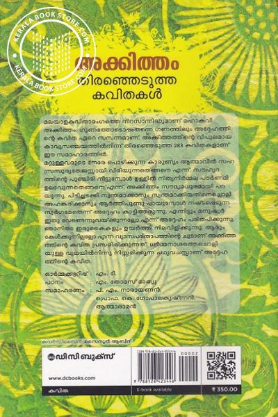 back image of തിരഞ്ഞെടുത്ത കവിതകള് അക്കിത്തം
