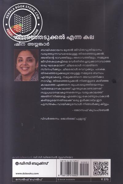 back image of Thiranjetukkal Enna Kala
