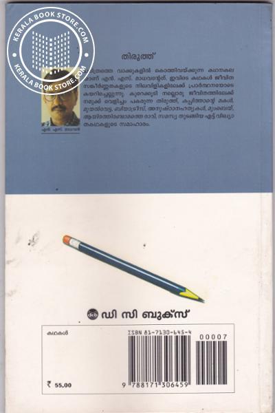 back image of തിരുത്ത്