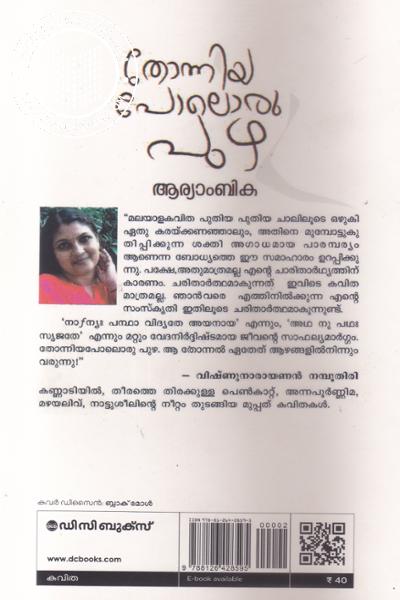 back image of തോന്നിയ പൊലൊരു പുഴ