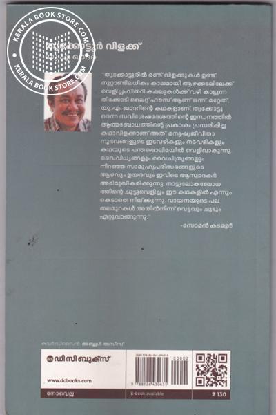 back image of Thrikkottoor Vilakku