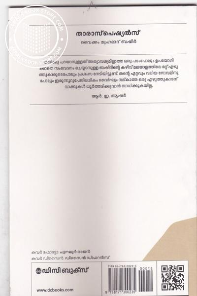 back image of Thara Specials