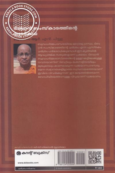 back image of Tibeteen Samskarathinte Thutarkkatha