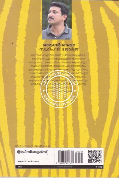back image of ടൈഗര് ഓപ്പറ