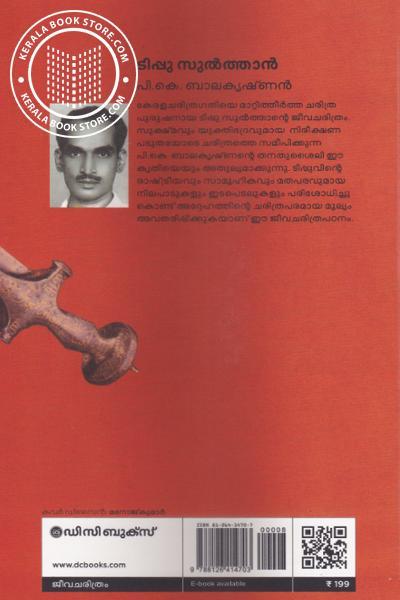 back image of ടിപ്പു സുല്ത്താന്