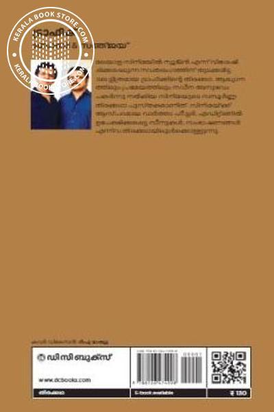 back image of ട്രാഫിക്