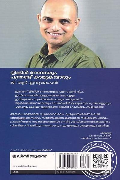 back image of ട്വിങ്കിള് റോസയും പന്ത്രണ്ട് കാമുകന്മാരും