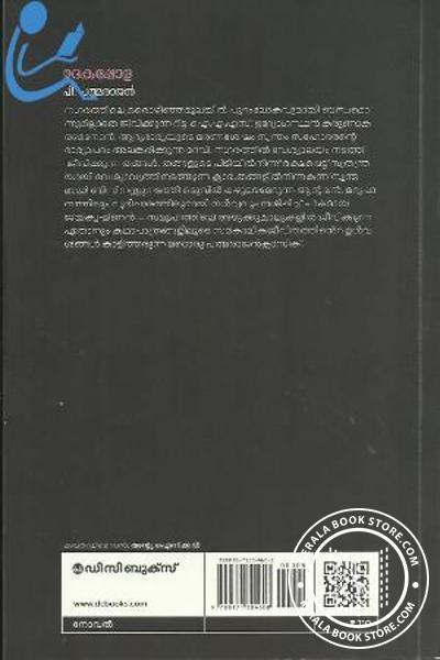 back image of ഉദകപ്പോള