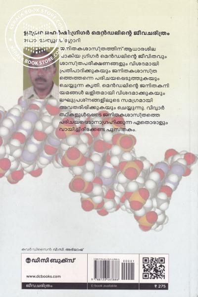 back image of Udyana Maharshi Grigor Mendelinte Jeevacharithram