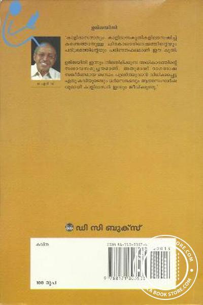 back image of ഉജ്ജയിനി