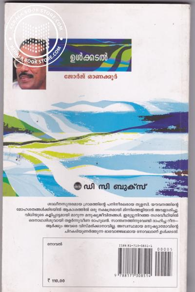 back image of Ulkkadal