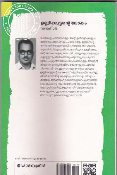 back image of ഉണ്ണിക്കുട്ടന്റെ ലോകം