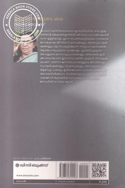 back image of Unnimaayayude Katha