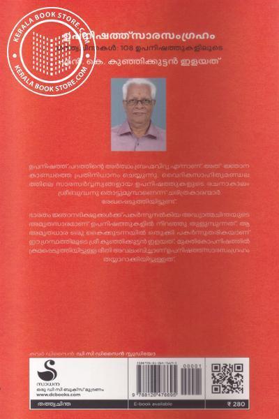 back image of Upanishadarangraham