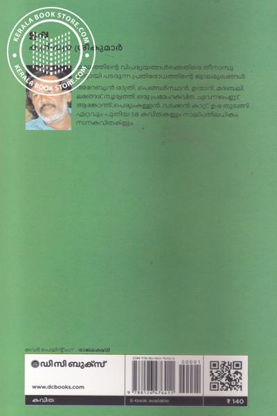 back image of Uppa