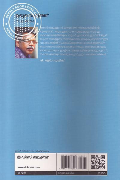 back image of Utumpezhuthu