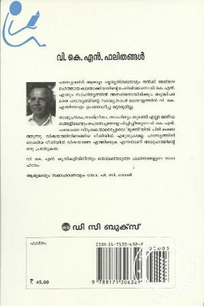 back image of വി കെ എന് ഫലിതങ്ങള്