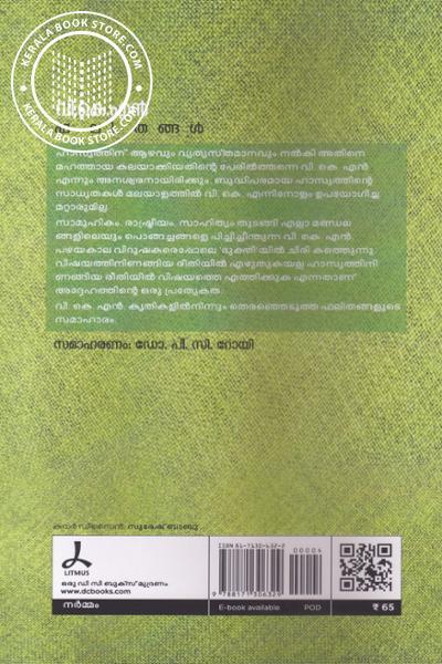 back image of V K N Phalithangal