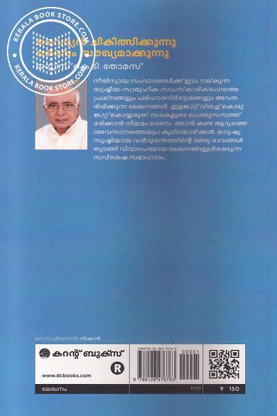 back image of Vaidyan Chikilsikkunnu Daivam Saukyamakkunnu